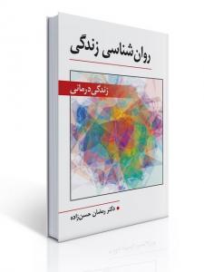 روان شناسی زندگی (زندگی درمانی) نویسنده رمضان حسن زاده